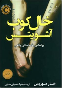 کتاب خال کوب آشویتس - بر اساس داستانی واقعی - خرید کتاب از: www.ashja.com - کتابسرای اشجع