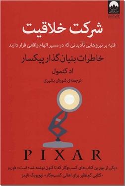 کتاب شرکت خلاقیت - خاطرات بنیان گذار پیکسار - خرید کتاب از: www.ashja.com - کتابسرای اشجع