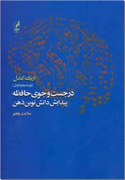 کتاب در جست و جوی حافظه -  - خرید کتاب از: www.ashja.com - کتابسرای اشجع