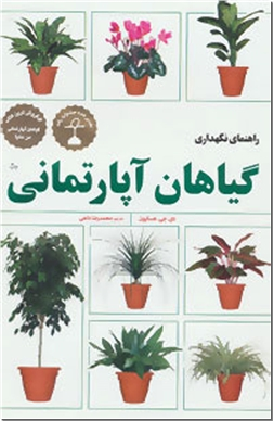 کتاب راهنمای نگهداری گیاهان آپارتمانی - پرورش گیاهان آپارتمانی - خرید کتاب از: www.ashja.com - کتابسرای اشجع
