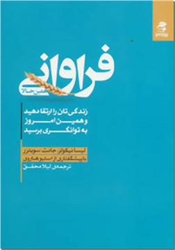 کتاب فراوانی همین حالا - زندگی تان را ارتقا دهید - خرید کتاب از: www.ashja.com - کتابسرای اشجع