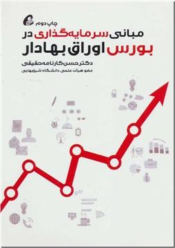 خرید کتاب مبانی سرمایه گذاری در بورس اوراق بهادار از: www.ashja.com - کتابسرای اشجع