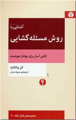 کتاب آشنایی با روش مسئله گشایی - کتابی آسان برای جوانان هوشمند - خرید کتاب از: www.ashja.com - کتابسرای اشجع