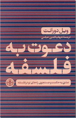 خرید کتاب دعوت به فلسفه از: www.ashja.com - کتابسرای اشجع
