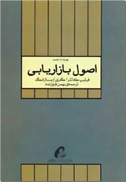 کتاب اصول بازاریابی - مدیریت در بازاریابی - خرید کتاب از: www.ashja.com - کتابسرای اشجع