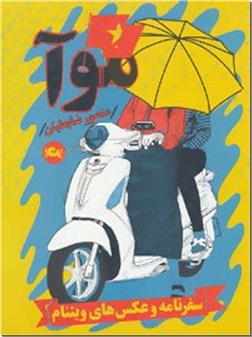 کتاب موآ - سفرنامه - سفرنامه و عکس های ویتنام - خرید کتاب از: www.ashja.com - کتابسرای اشجع