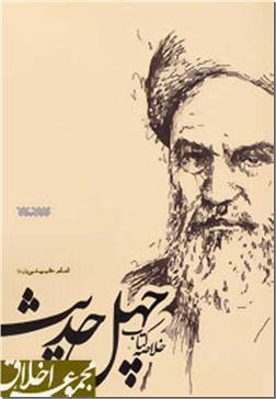 خرید کتاب چهل حدیث امام خمینی از: www.ashja.com - کتابسرای اشجع