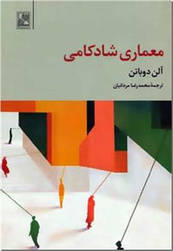 خرید کتاب معماری شادکامی از: www.ashja.com - کتابسرای اشجع