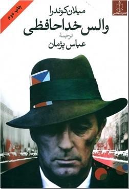 کتاب والس خداحافظی - ادبیات داستانی - رمان - خرید کتاب از: www.ashja.com - کتابسرای اشجع