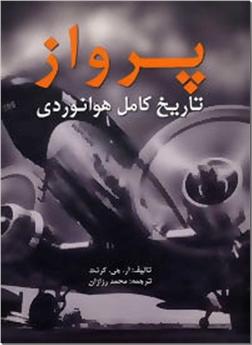خرید کتاب پرواز - تاریخ کامل هوانوردی از: www.ashja.com - کتابسرای اشجع