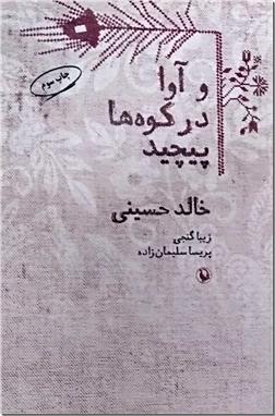 کتاب و آوا در کوه ها پیچید - ادبیات داستانی - رمان - خرید کتاب از: www.ashja.com - کتابسرای اشجع