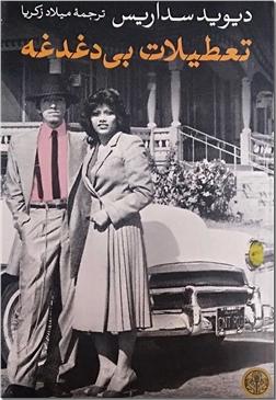 کتاب تعطیلات بی دغدغه - ادبیات داستانی - خرید کتاب از: www.ashja.com - کتابسرای اشجع