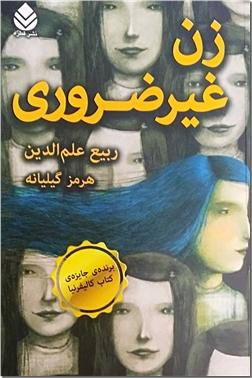کتاب زن غیر ضروری - روایتی ظریف از زندگی زنی در خاورمیانه - خرید کتاب از: www.ashja.com - کتابسرای اشجع