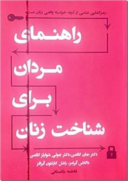 کتاب راهنمای مردان برای شناخت زنان - رمزگشایی علمی از آنچه خواسته علمی زنان است - خرید کتاب از: www.ashja.com - کتابسرای اشجع