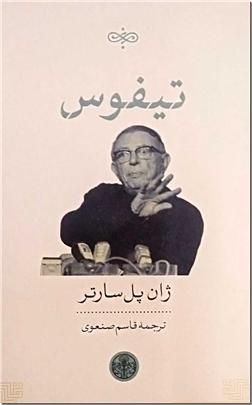 خرید کتاب تیفوس - سارتر از: www.ashja.com - کتابسرای اشجع