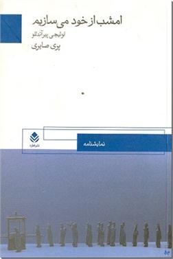 خرید کتاب امشب از خود می سازیم از: www.ashja.com - کتابسرای اشجع