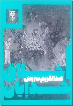 خرید کتاب اخلاق خدایان از: www.ashja.com - کتابسرای اشجع