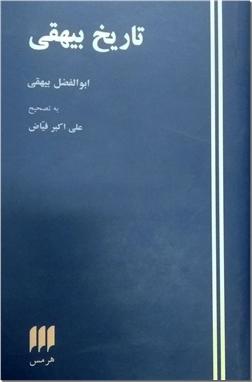 کتاب تاریخ بیهقی - متن کلاسیک تاریخی - ادبی - خرید کتاب از: www.ashja.com - کتابسرای اشجع