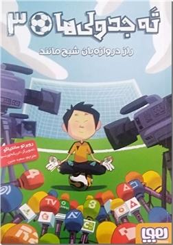 خرید کتاب ته جدولی ها 3 راز دروازه بان از: www.ashja.com - کتابسرای اشجع