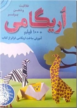 کتاب اریگامی خلاقیت و ذهن برتر - اوریگامی - آموزش 80 اوریگامی و فیلم آموزشی - خرید کتاب از: www.ashja.com - کتابسرای اشجع