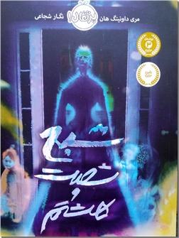خرید کتاب شبح شصت و هشتم از: www.ashja.com - کتابسرای اشجع