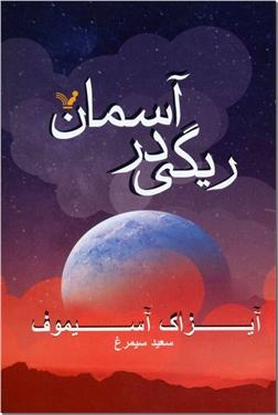 خرید کتاب ریگی در آسمان از: www.ashja.com - کتابسرای اشجع