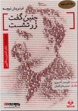 محصول فرهنگی کتاب سخنگو - چنین گفت زرتشت - با قاب - خرید محصول فرهنگی از: www.ashja.com - کتابسرای اشجع