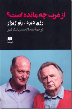 کتاب از غرب چه مانده است؟ - سیاست جهانی و روابط خارجی کشورهای غربی - خرید کتاب از: www.ashja.com - کتابسرای اشجع