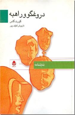 خرید کتاب دروغگو و راهبه از: www.ashja.com - کتابسرای اشجع