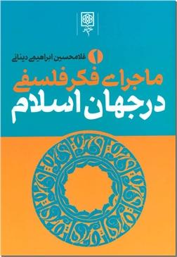 خرید کتاب ماجرای فکر فلسفی در جهان اسلام از: www.ashja.com - کتابسرای اشجع