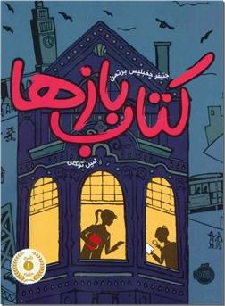 کتاب کتاب بازها -  - خرید کتاب از: www.ashja.com - کتابسرای اشجع