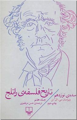 کتاب تاریخ فلسفه راتلج 7 - فیلسوفان پیش از سقراط - خرید کتاب از: www.ashja.com - کتابسرای اشجع