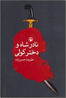 کتاب نادرشاه و دختر کولی - ادبیات داستانی - رمان - خرید کتاب از: www.ashja.com - کتابسرای اشجع