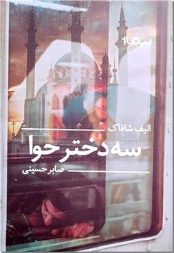 خرید کتاب سه دختر حوا - الیف شافاک از: www.ashja.com - کتابسرای اشجع