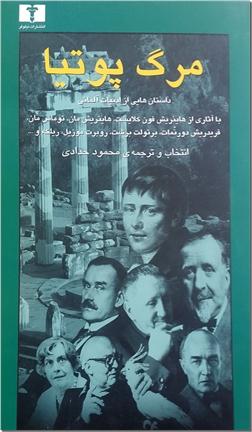 کتاب مرگ پوتیا - داستان هایی کوتاه از نویسندگان بزرگ - خرید کتاب از: www.ashja.com - کتابسرای اشجع