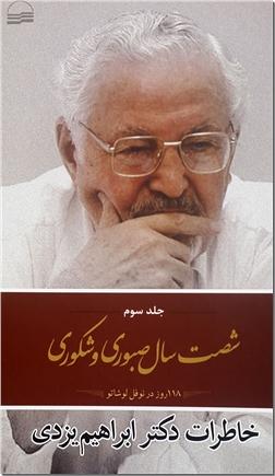 خرید کتاب خاطرات دکتر یزدی - 60 سال صبوری 3 از: www.ashja.com - کتابسرای اشجع