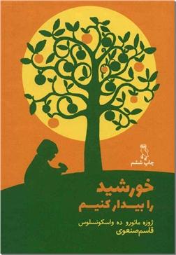 خرید کتاب خورشید را بیدار کنیم از: www.ashja.com - کتابسرای اشجع