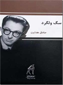خرید کتاب سگ ولگرد - صادق هدایت از: www.ashja.com - کتابسرای اشجع