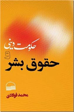 خرید کتاب حکومت دینی و حقوق بشر از: www.ashja.com - کتابسرای اشجع