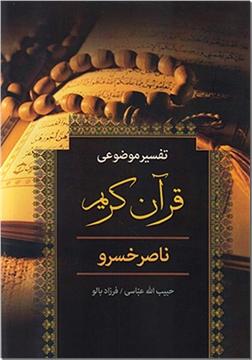 خرید کتاب تفسیر موضوعی قرآن کریم از: www.ashja.com - کتابسرای اشجع