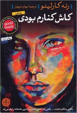 خرید کتاب کاش کنارم بودی از: www.ashja.com - کتابسرای اشجع