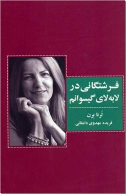 خرید کتاب فرشتگانی در لابه لای گیسوانم از: www.ashja.com - کتابسرای اشجع
