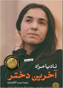 خرید کتاب آخرین دختر از: www.ashja.com - کتابسرای اشجع