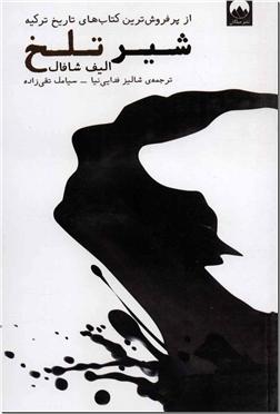 خرید کتاب شیر تلخ - البف شافاک از: www.ashja.com - کتابسرای اشجع
