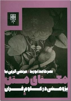 کتاب معنای متن - پژوهشی در علوم قرآن - خرید کتاب از: www.ashja.com - کتابسرای اشجع