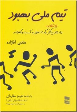 خرید کتاب تیم ملی بهبود از: www.ashja.com - کتابسرای اشجع