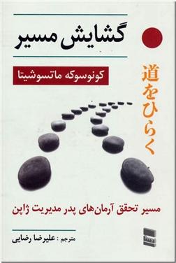 کتاب گشایش مسیر - مسیر تحقق آرمان های پدر مدیریت ژاپن - خرید کتاب از: www.ashja.com - کتابسرای اشجع