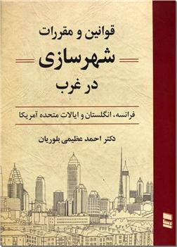 خرید کتاب قوانین و مقررات شهرسازی در غرب از: www.ashja.com - کتابسرای اشجع