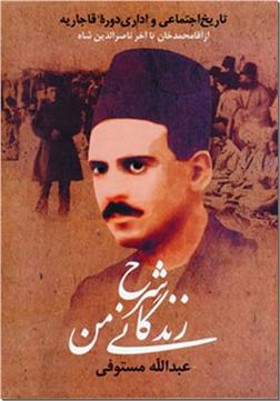خرید کتاب شرح زندگانی من - 3 جلدی از: www.ashja.com - کتابسرای اشجع