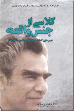 خرید کتاب کلاسی از جنس واقعه از: www.ashja.com - کتابسرای اشجع
